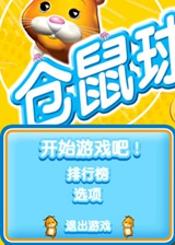 仓鼠球2010 简体中文免安装版