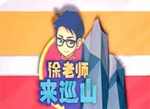 英雄联盟徐老师来巡山:玩家实力抢人头 惨被队友喷