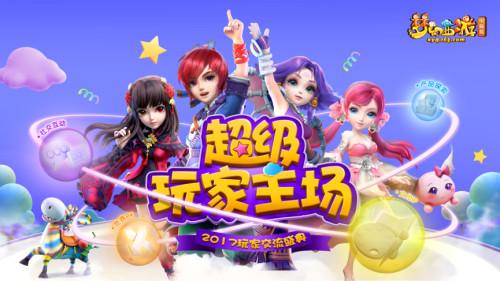 《梦幻西游》春季改善计划公布 多门派调整!
