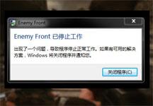 敌军前线停止工作怎么办 游戏停止工作问题解决方法