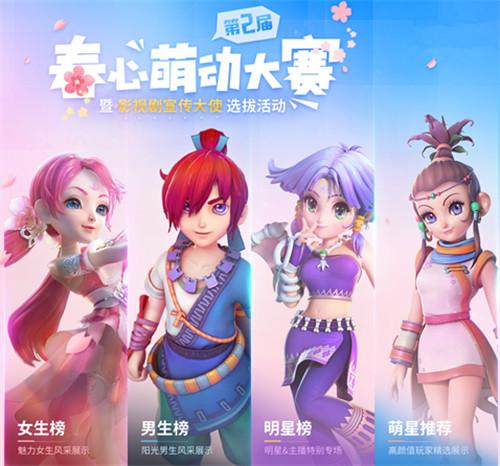 《梦幻西游》春心萌动大赛正式开赛 技术与颜值并存!