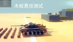 围攻SU-85坦克歼击车性能测试 歼击车视频介绍