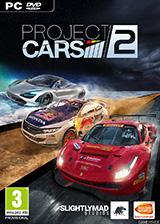 赛车计划2官方PC正式版