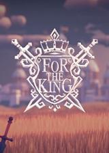 为了国王免安装中英文未加密版