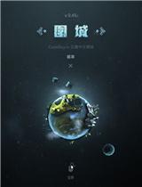 围攻中文硬盘版v0.45