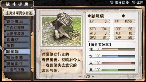 英雄传说:零之轨迹稀有怪及天使羊全部出处