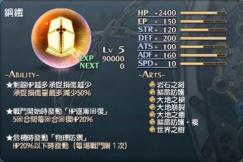 英雄传说:闪之轨迹2全31核心回路介绍及入手地点
