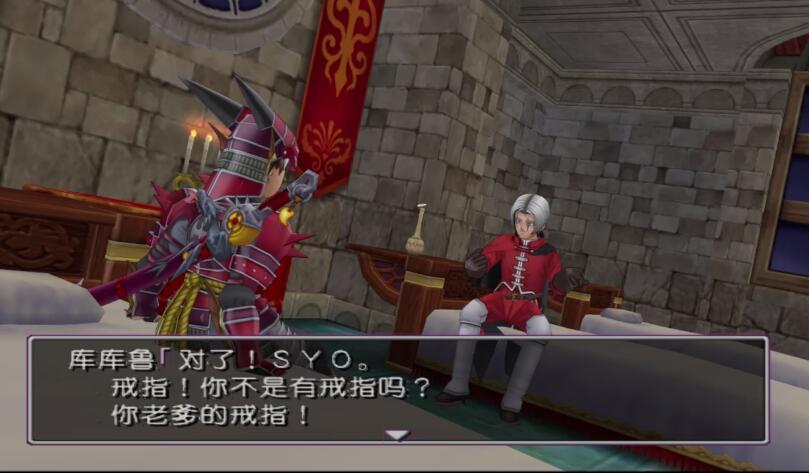 勇者斗恶龙8第二结局视频