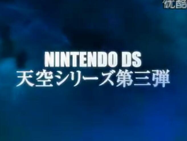 勇者斗恶龙6 NDS PV视频