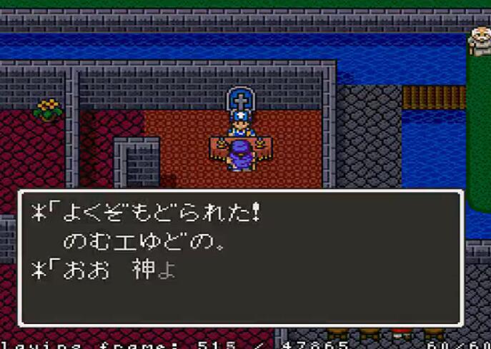 勇者斗恶龙5 SFC版满级录像