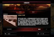 突袭4阿拉斯战役打法演示视频 阿拉斯战役攻略视频