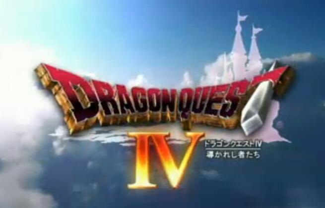 勇者斗恶龙4NDS版TGS2007视频 勇者斗恶龙4TGS视频