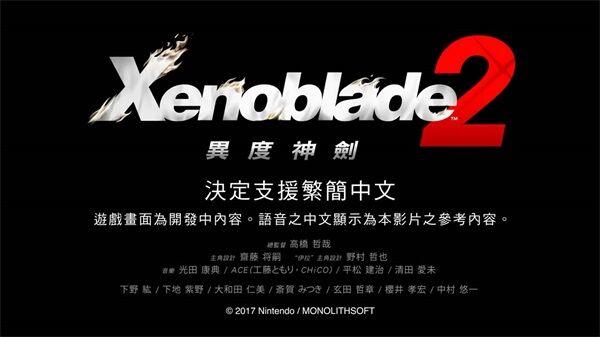 《异度之刃2》中文版公布 12月1日发售