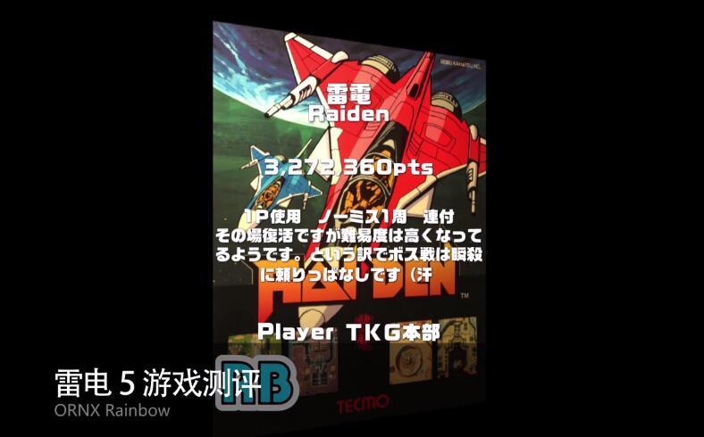 雷电5评测视频 雷电5游戏评测