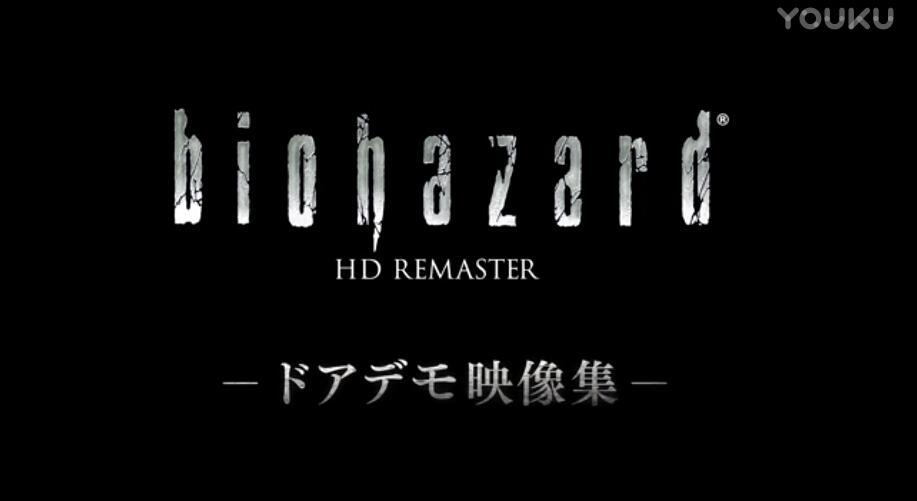 生化危机HD:重制版开门动画合集 游戏全开门动画一览