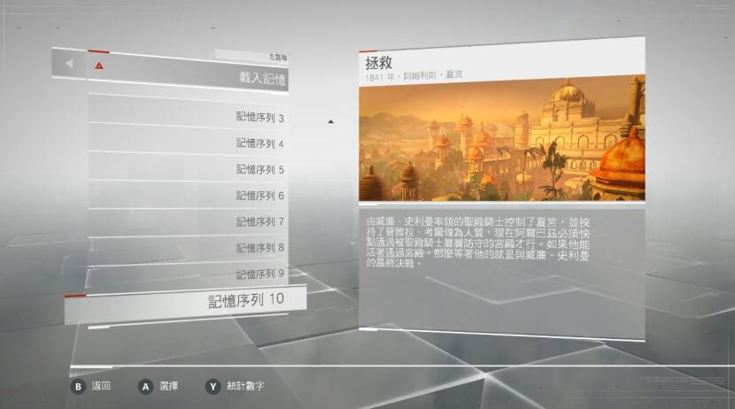 刺客信条编年史:印度结局视频 游戏大结局