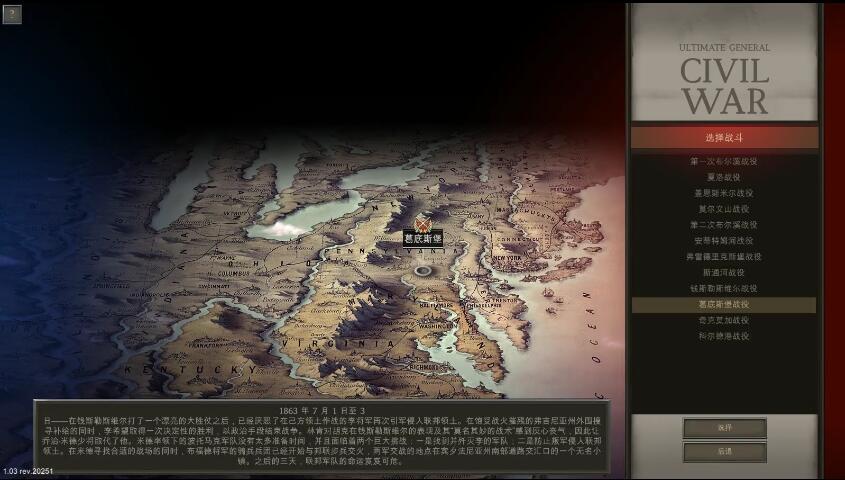 终极将军:内战试玩视频 终极将军:内战游戏试玩