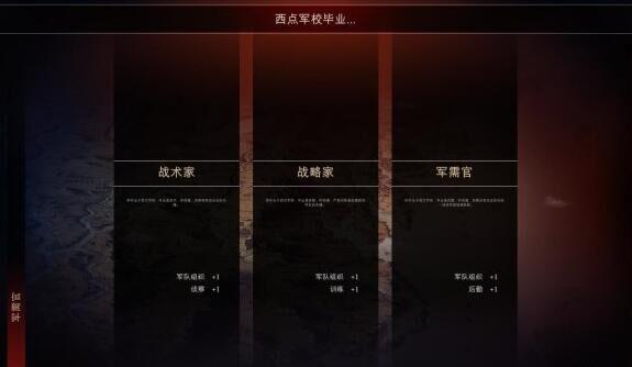 终极将军:内战开局选择攻略 开局选择有什么不同