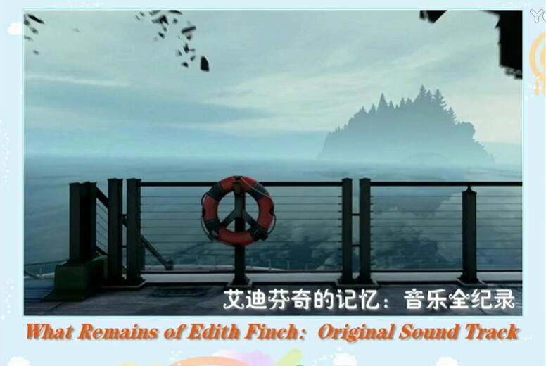艾迪芬奇的记忆音乐合集 艾迪芬奇的记忆游戏原声