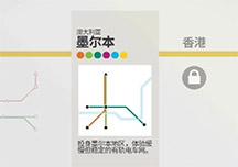 迷你地铁试玩演示视频 墨尔本地铁线建设