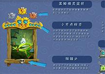 雷曼:传奇全收集要素一览 游戏收集要素大全