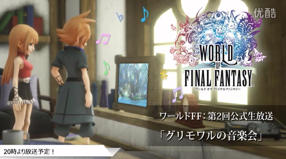 最终幻想:世界音乐合集 最终幻想:世界游戏原声