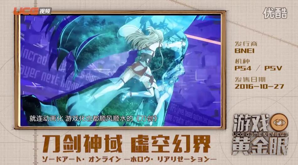 刀剑神域:虚空幻界评测视频 刀剑神域:虚空幻界游戏评测