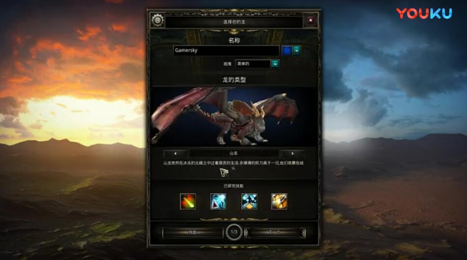 神界:龙之指挥官试玩视频 神界:龙之指挥官游戏试玩