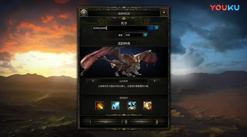 神界:龙之指挥官教程视频 神界:龙之指挥官入门攻略