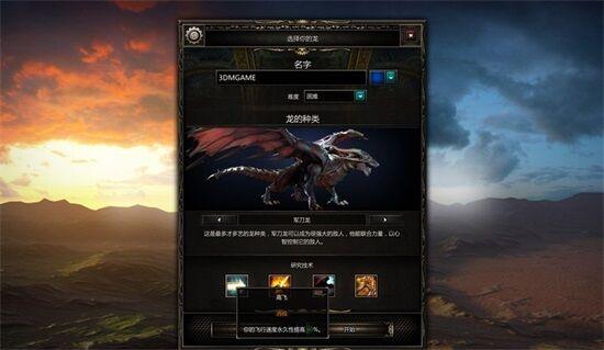 神界:龙之指挥官龙种类介绍 龙之指挥官全巨龙一览