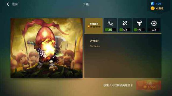 蘑菇战争2指挥官技能介绍 蘑菇战争2全技能一览