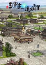 三国志:汉末霸业免安装中文版