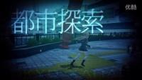 东京迷城宣传视频 东京迷城游戏宣传