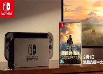 《塞尔达传说:荒野之息》中文宣传片公布 壮丽的游戏世界