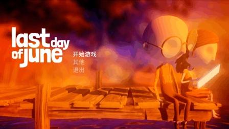 琼的最后之日流程第一期 琼的最后之日第一期攻略视频
