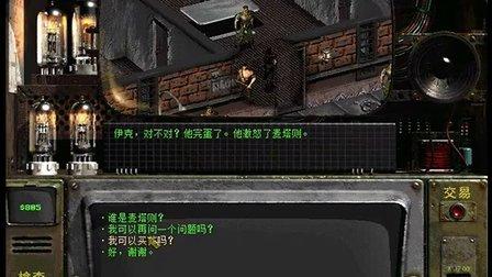 辐射2流程第三期 辐射2第三期攻略视频