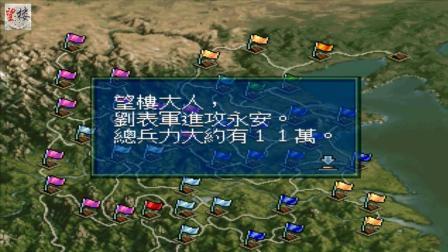 三国志5流程第五期 三国志5第五期攻略视频