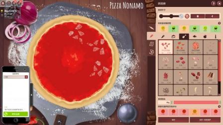 披萨大亨3流程第三期 披萨大亨3第三期攻略视频