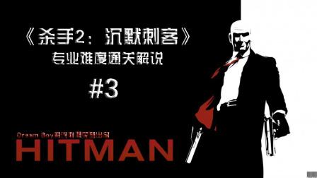 杀手2:沉默刺客流程第三期 杀手2第三期攻略视频