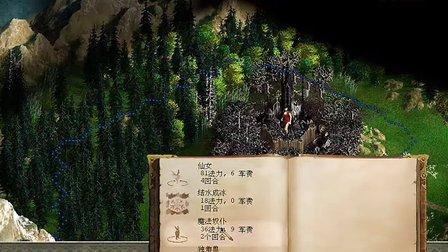 奇迹时代2:巫师王座流程第二期 奇迹时代2第二期攻略视频