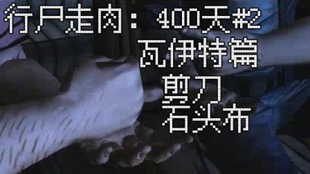 行尸走肉:400天流程第二期 第二期攻略视频