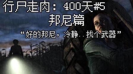 行尸走肉:400天流程第五期 第五期攻略视频