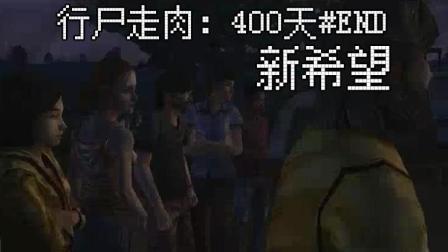 行尸走肉:400天流程第六期 第六期攻略视频