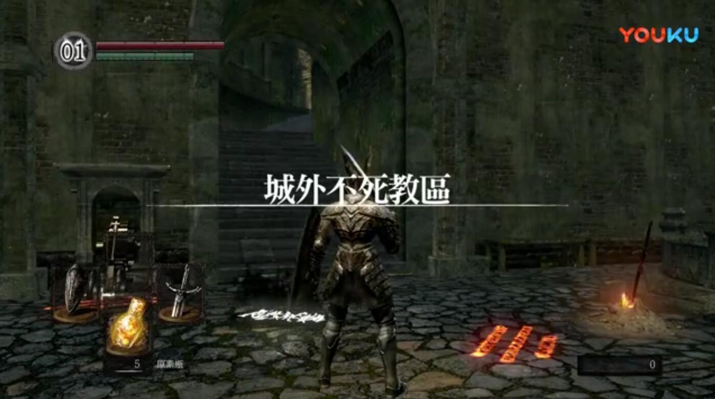 黑暗之魂:重制版试玩视频 黑暗之魂:重制版游戏试玩