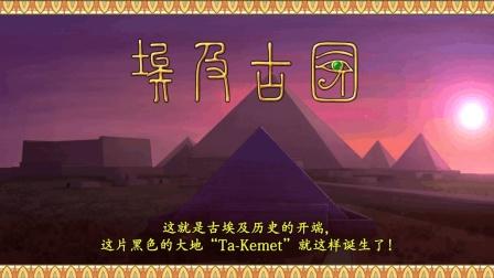 埃及古国试玩视频 埃及古国游戏试玩