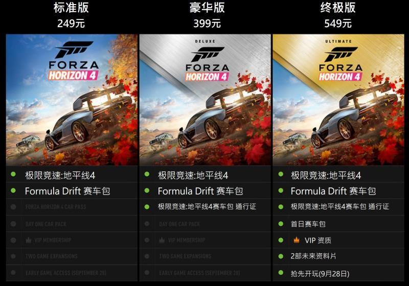 《极限竞速:地平线4》登陆国区Win10商店 含简中售价249元