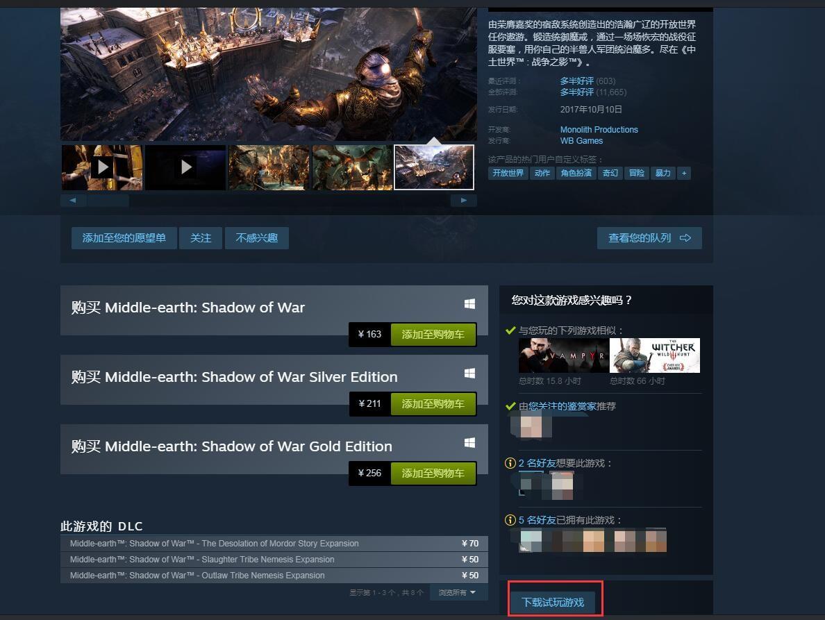 《中土世界:战争之影》推出免费试玩 正式版可继承存档