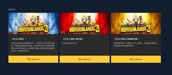 Epic商店向中国玩家开放 游戏低价,支持微信支付