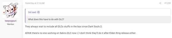 网曝FS社未开发《只狼》DLC 正专注制作《Elden R