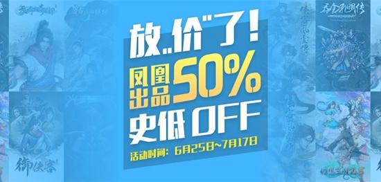 """放""""价""""了!凤凰游戏特惠 首次-50%史低价促"""
